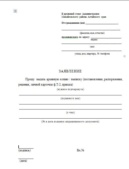 запрос в архив на земельный участок